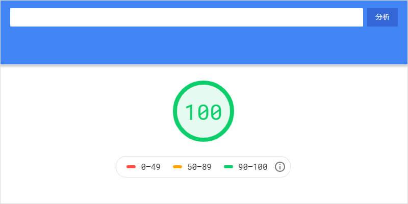 90点超えは実は簡単!ページスピード対策はこの3つだけ対応すればOK!