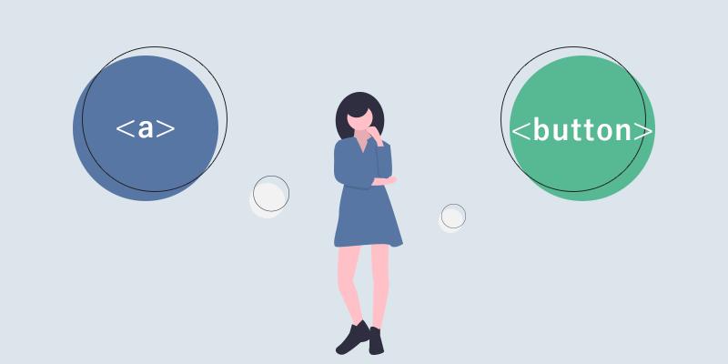 HTMLのと、ボタンはどっちでマークアップするべきか